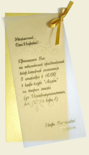 Дизайн-студия «АртКласс» - свадебные приглашения ...: http://www.artclass.ru/g_otkritki.html