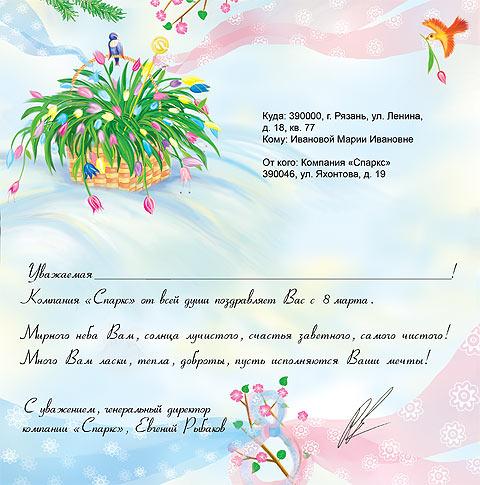 Новогодняя открытка с поздравлением в стихах